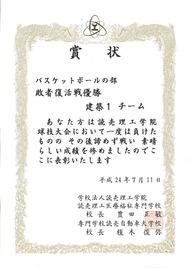 20120711_球技大会2012_賞状