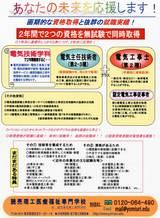 電気技術学科ポスター