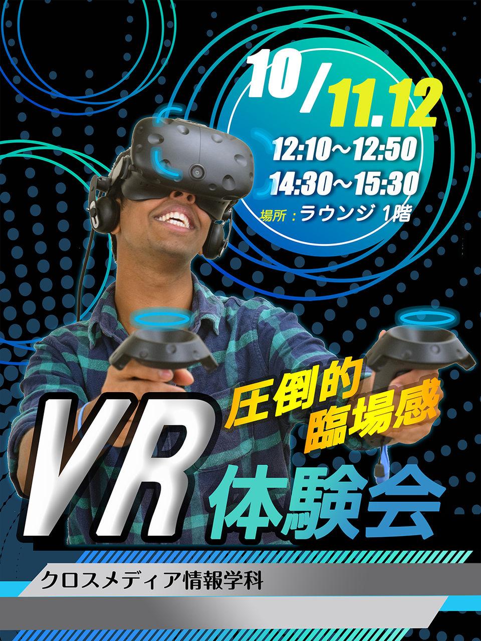 VRポスター